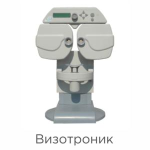 vizotronik